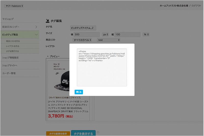 モールアシスト管理画面キャプチャ: タグの発行