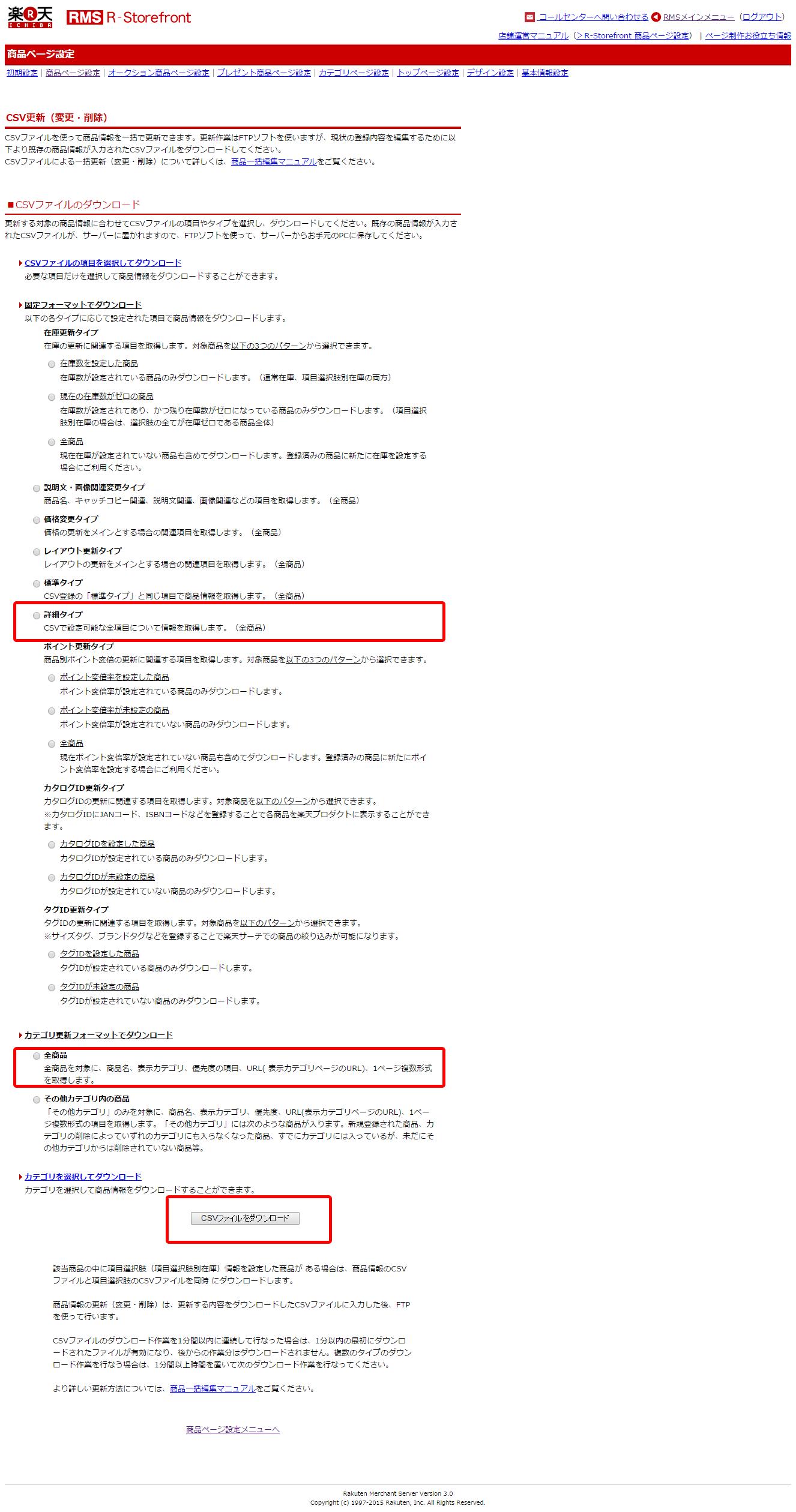 楽天RMS 商品データ CSVダウンロード方法