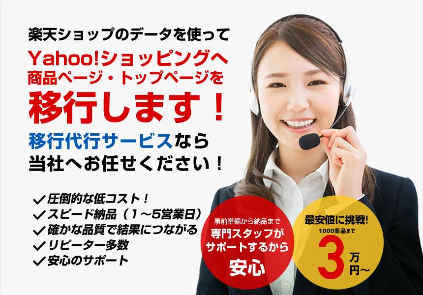 Yahoo!ショッピングへ移行します
